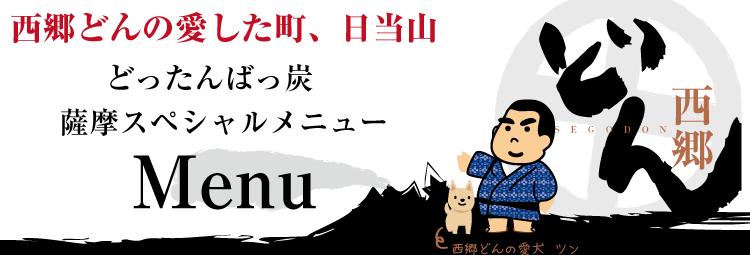 薩摩スペシャルメニュー