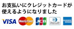 クレジットカードでの決済ができます