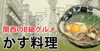 関西のかす料理