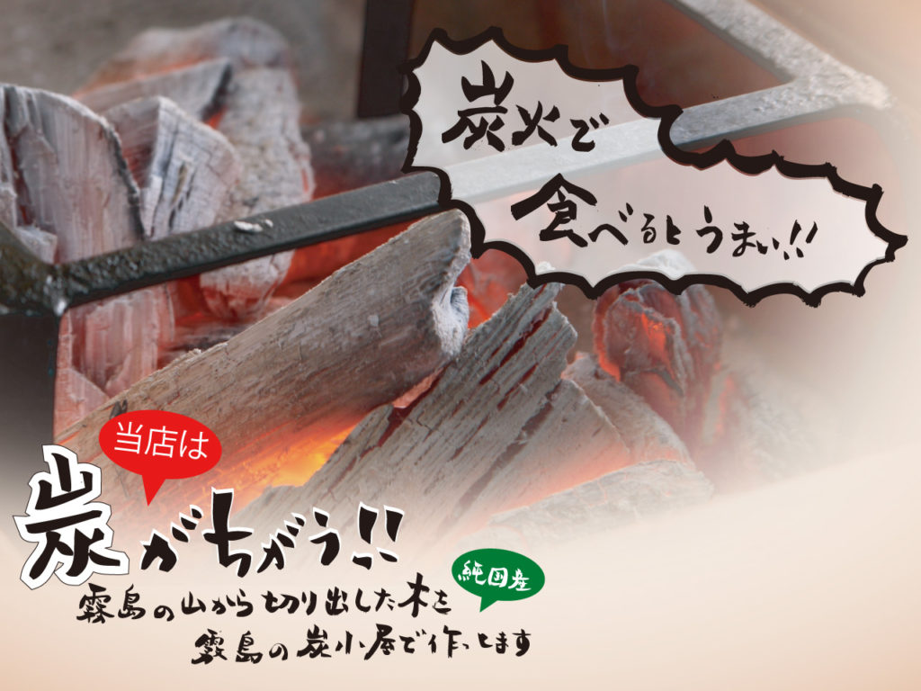 炭火で食べるとうまい!